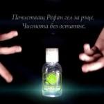 Очищающий гель для рук